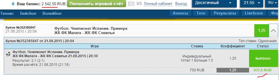 Реалити шоу – Рвем Букмекерскую контору  - 1.1.PNG