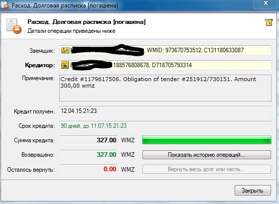 Приму лимит доверия Webmoney MVD  - биржа.PNG
