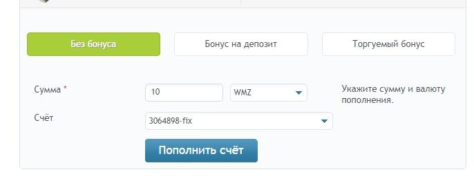 Бездепозитный бонус форекс 2016 с выводом пошаговая инструкция - 16-09-2015 15-24-15.jpg
