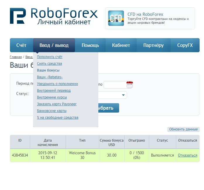 Бездепозитный бонус форекс 2016 с выводом пошаговая инструкция - 16-09-2015 15-29-10.jpg