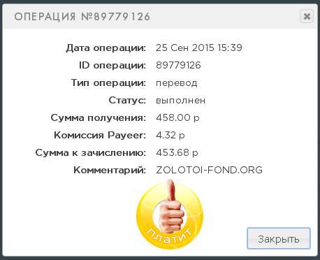 Супер проект который платит 100 Zolotoi-fond - UqUdz0SxpmY.jpg