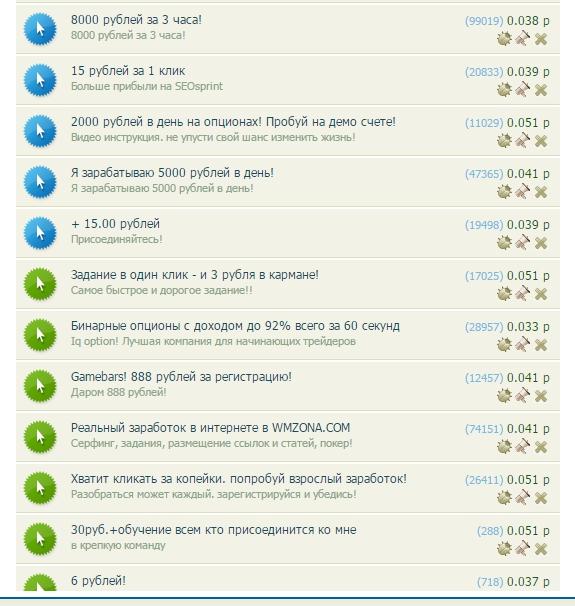 Сколько можно заработать на буксе - 06-10-2015 14-26-27.jpg