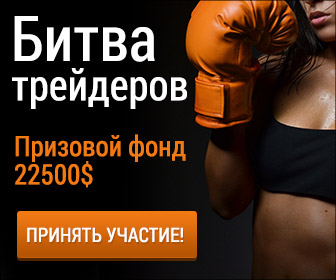 O брокер бинарных опционов - battle.jpg