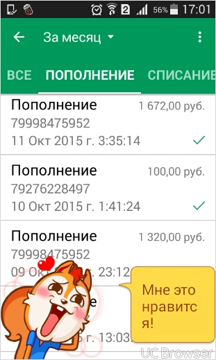 скрин выплат - TMPDOODLE1444564725317.jpg