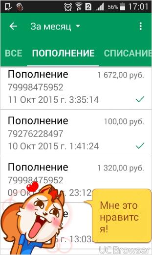 скрин - TMPDOODLE1444565080768.jpg