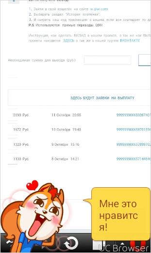 вклады под 5-15 на сутки - TMPDOODLE1444566985301.jpg