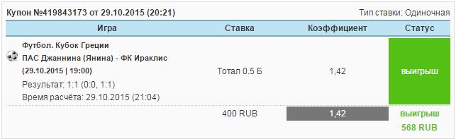 Реалити шоу – Рвем Букмекерскую контору  - 233.PNG
