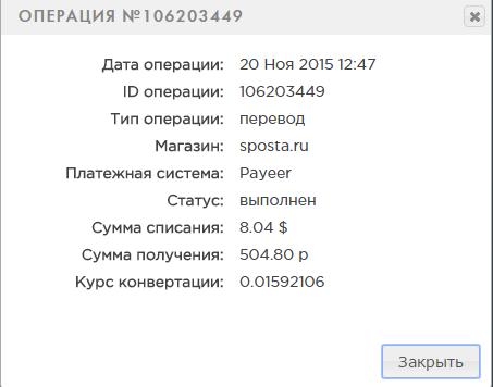 SPOSTA-SPOSTA.RU - Screenshot_293.png