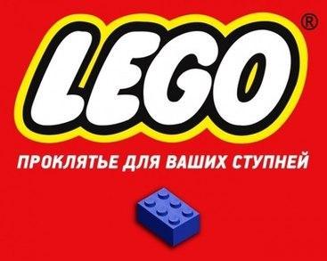 Честные слоганы мировых брендов - lego.JPG