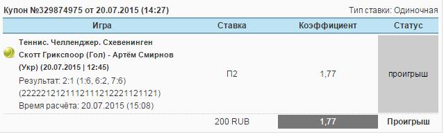 Ставки лайв - 1,1.PNG