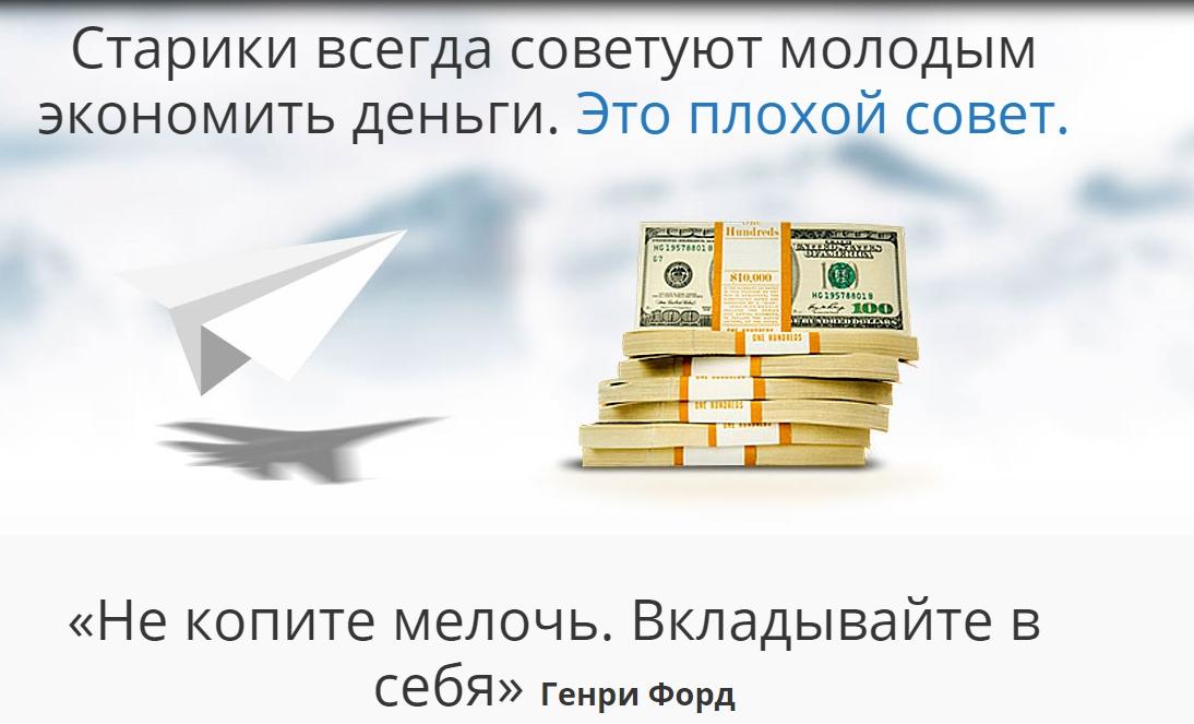 Партнерская программа по бинарным опционам Binpartner - 29-12-2015 15-35-20.jpg