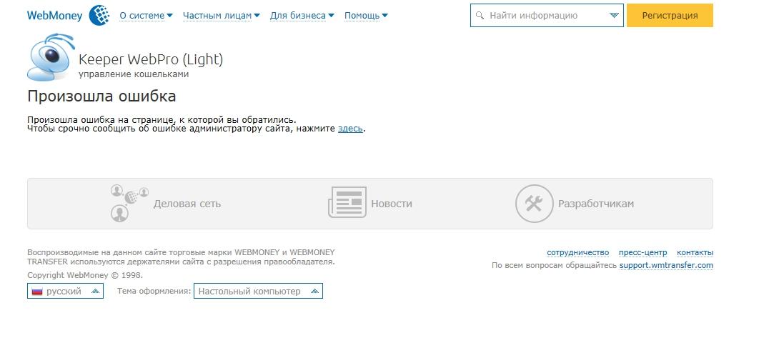 Не работает Webmoney - 01-08-2015 14-40-21.jpg