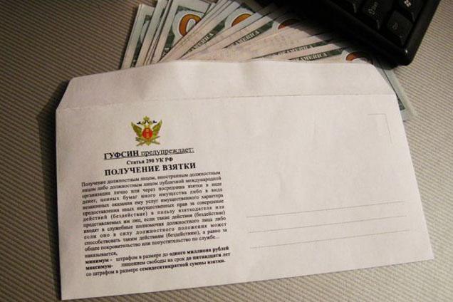 Изобрели конверт для взяток - vzaytka.jpg