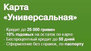 Кредитка от ПриватБанка - 04-04-2016 14-16-20.jpg