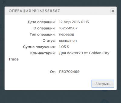 Трейдинговая компания Golden City Trade приглашает к сотрудничеству частных инвесторов  - Screenshot_29.png