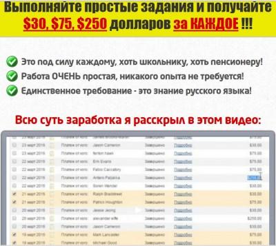 Выполняйте простые задания и получайте 30,75,250 долларов, Алексей Соловьев, отзывы - 10-05-2016 15-17-46.jpg