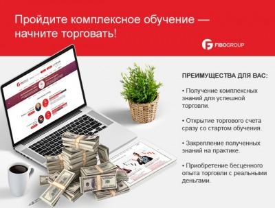 Академия FIBO Group предлагает обучение бесплатный счет - 1.jpg