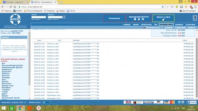 Для того, что бы увидеть динамику роста на этом скрине наглядно, переходим по этой ссылке для возможности публиковать ссылки наберите 20 сообщений: и вводим этот логин: pzg02011950 и пароль: aarvi1950 В РАССЧИТАННЫХ СТАВКАХ все операции по счёту. В ИСТОРИИ все операции по вводу и выводу средств. - Пример Бетсити Вывод.png