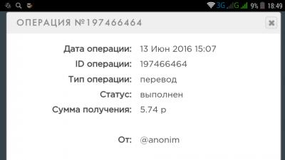 J - 1 рубль за 1 клик - Screenshot_2016-06-13-18-49-07.png