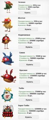 T - Турбо птицы без баллов  - 1ede7555ddb167e33e9c3b6bb1c01a44.jpg