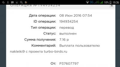 T - Турбо птицы без баллов  - Screenshot_2016-06-13-19-36-57.png