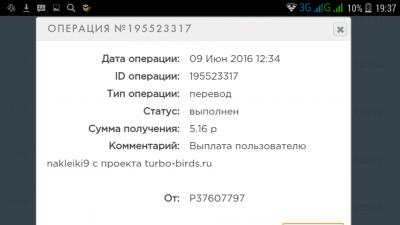 T - Турбо птицы без баллов  - Screenshot_2016-06-13-19-37-50.png