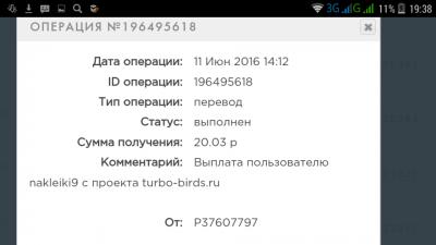 T - Турбо птицы без баллов  - Screenshot_2016-06-13-19-38-24.png