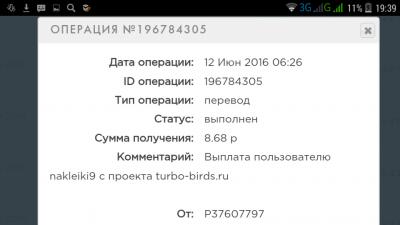 T - Турбо птицы без баллов  - Screenshot_2016-06-13-19-39-11.png