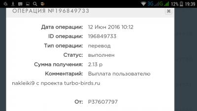 T - Турбо птицы без баллов  - Screenshot_2016-06-13-19-39-44.png