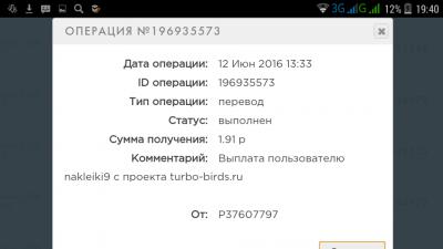 T - Турбо птицы без баллов  - Screenshot_2016-06-13-19-40-16.png