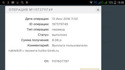 T - Турбо птицы без баллов  - Screenshot_2016-06-13-19-40-46.png
