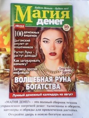 Магия денег - обложка журнала.jpg