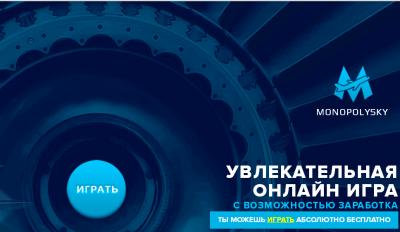 Воздушная Монополия: стань лидером авиапассажирских перевозок  - 1.PNG