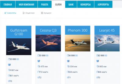 Воздушная Монополия: стань лидером авиапассажирских перевозок  - магазин.PNG