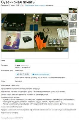 Какой бизнес можно начать на 58800 рублей - avito_belg.JPG