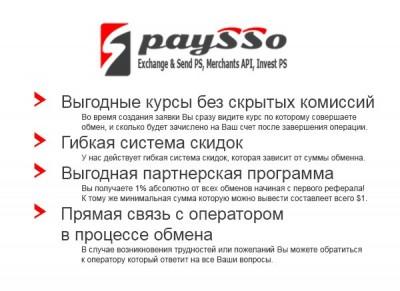 - выгодный обмен электронных валют. Отличная партнерка - 3iVajGtnUNU.jpg
