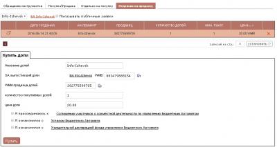 Изменения в интерфейсе Shareholder - info.PNG