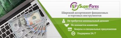Superforex - новости компании - Banner-RU.jpg