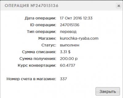 Экономическая онлайн игра КУРОЧКА РЯБА - стабильный надежный доход  - depo1.png