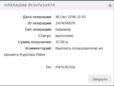 Экономическая онлайн игра КУРОЧКА РЯБА - стабильный надежный доход  - out3.png