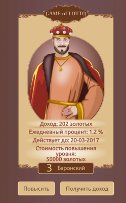 G - Game of Lotto - до 72 ЕЖЕМЕСЯЧНО  - Screenshot_16.png