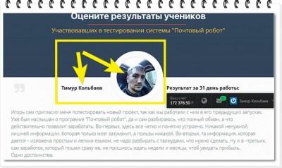 Игорь Марков почтовый робот отзывы - Почтовый робот от Игоря Маркова_4.jpg