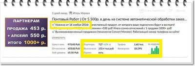 Игорь Марков почтовый робот отзывы - Почтовый робот от Игоря Маркова_9.jpg
