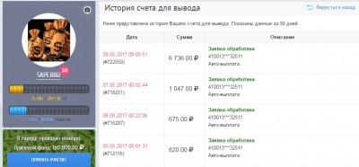 Такси мани отзывы - 08-05-2017 09-50-12.jpg