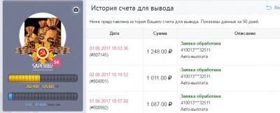 Такси мани отзывы - 03-06-2017 11-35-20.jpg