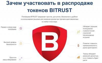 Лучшие ico проекты 2018 - BITRUST ICO - 05-04-2018 01-47-41.jpg