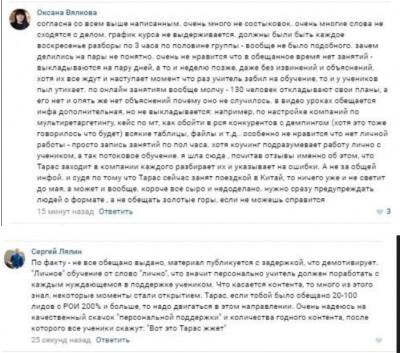 Тарас Левчик отзывы - 06-05-2019 23-52-13.jpg