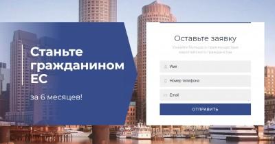 Gootoeu - честные отзывы об оформлении гражданства ЕС - cc84c1d642.jpg