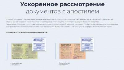 Gootoeu - честные отзывы об оформлении гражданства ЕС - 6329fff7f5.jpg