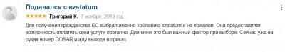 Мнение о миграционных услугах Ezstatum - 5faba99ba2.jpg